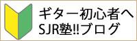 ギター初心者へ SJR塾!!ブログ