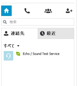 skype テストサービス